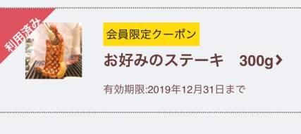 いきなりステーキアプリのバースデー特典