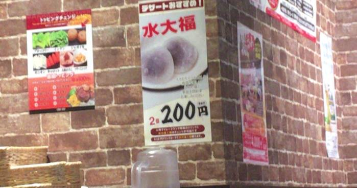 いきなり!ステーキ店内の水大福の張り紙