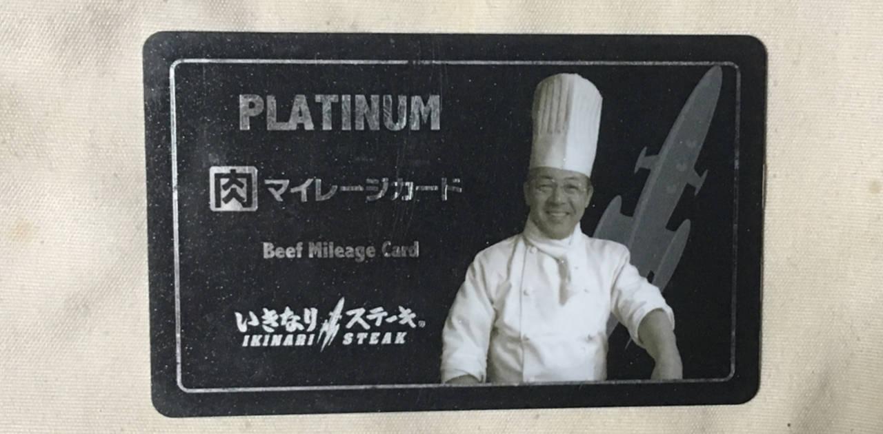 いきなり!ステーキの、肉マイレージカード