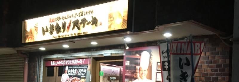 いきなり!ステーキのとある店舗
