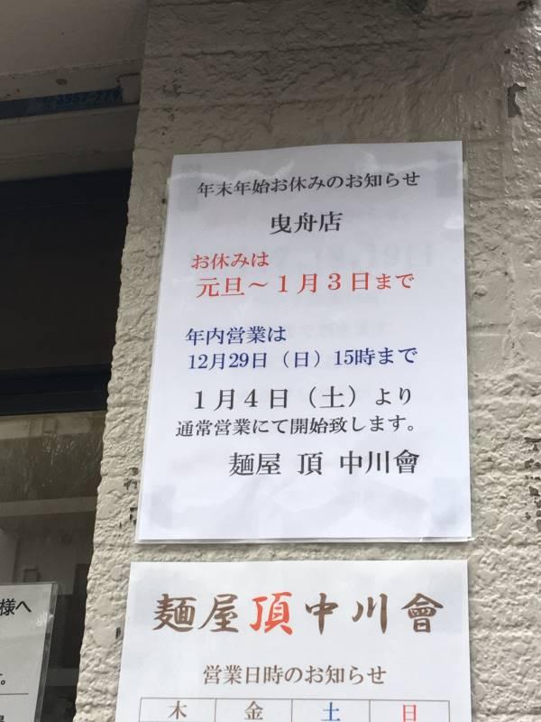 麺屋太陽・麺屋頂中川會の営業について