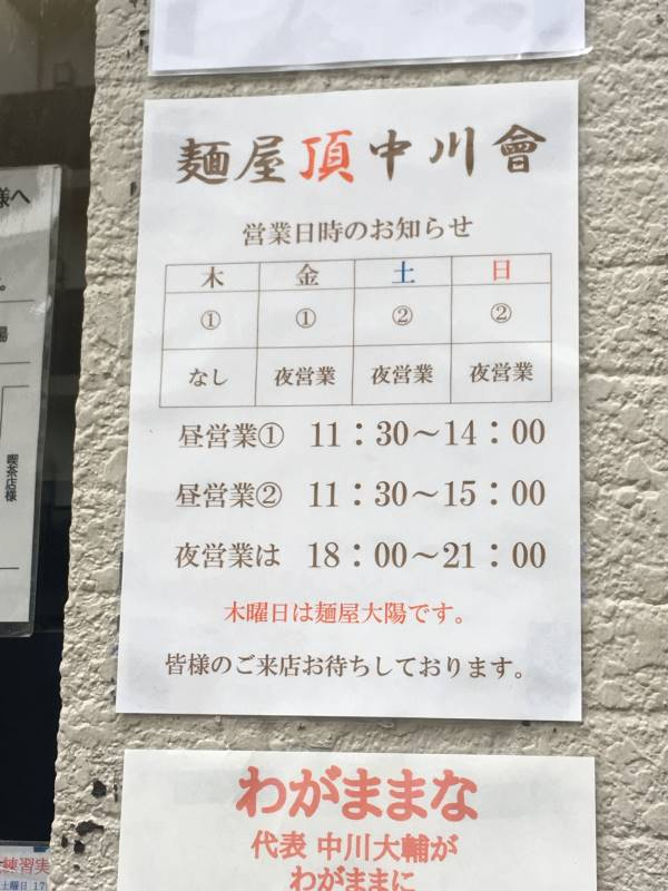 麺屋頂中川會の営業時間について