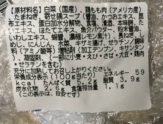 醤油ちゃんこ鍋の栄養成分表示