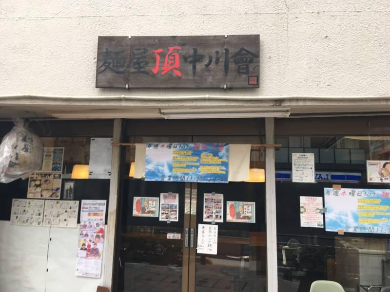 麺屋頂中川會の麺屋太陽営業日