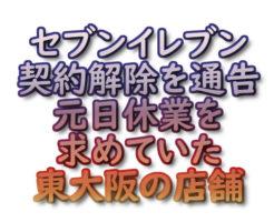 文字『セブンイレブン 契約解除を通告 元日休業を求めていた東大阪の店舗』