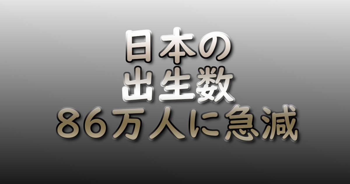 文字『日本の出生数86万人に急減』