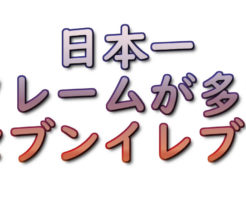 日本一クレームが多い セブンイレブン