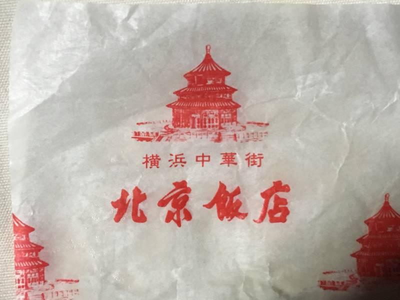 北京飯店監修の文字