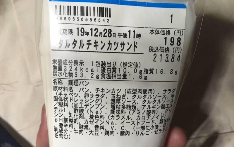 タルタルチキンカツサンドの栄養成分表示と原料