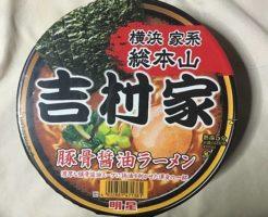 家系総本山 吉村家 豚骨醤油ラーメン 明星食品 ローソン
