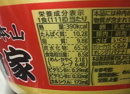 栄養成分表示 家系総本山 吉村家 豚骨醤油ラーメン 明星食品 ローソン
