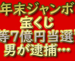 """年末ジャンボ宝くじ""""1等7億円当選""""の男が逮捕…"""