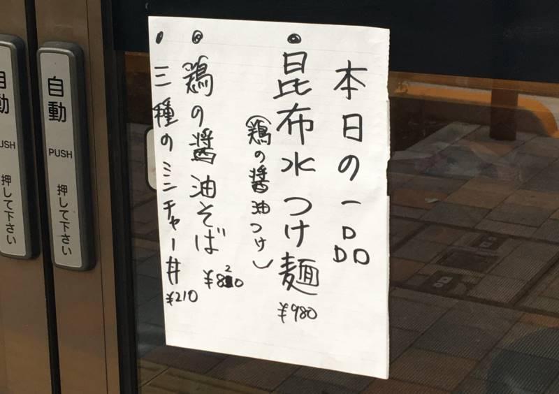 店前の張り紙
