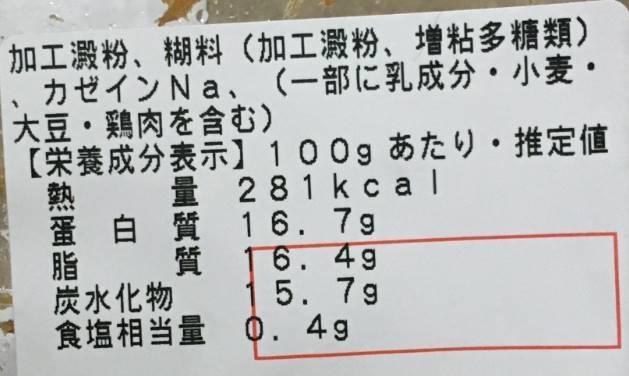 チキンカツ(オーケー)たんぱく質16.7g、炭水化物15.7g