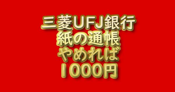 三菱UFJ銀行 紙の通帳やめれば1000円