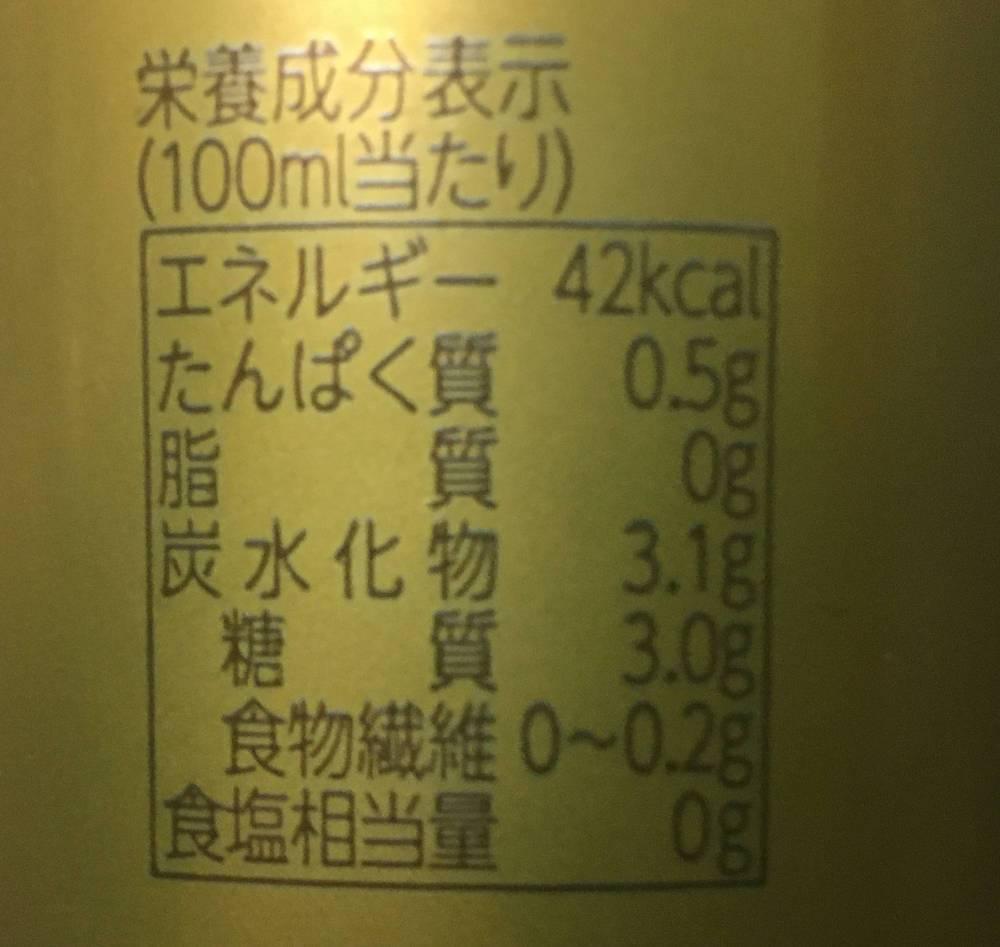 栄養成分:エビスビール500ml