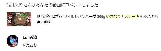 いきなりステーキ擁護派その2:石川英治