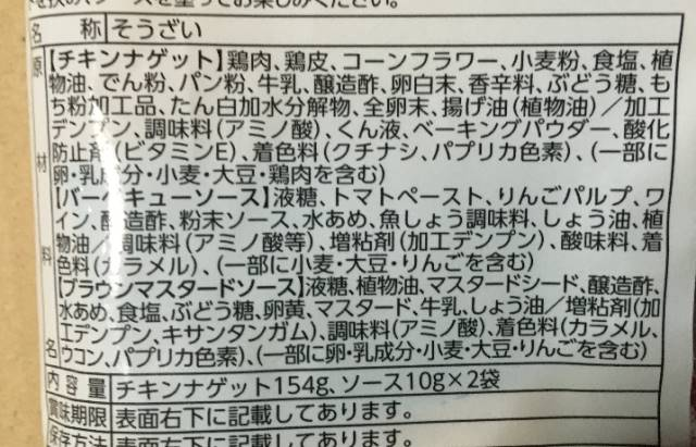 原料:日本ハムのチキンナゲット