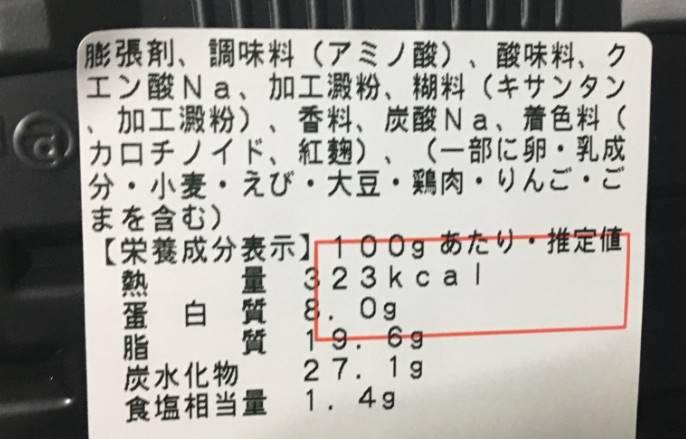 栄養成分表示:海老フリッターチリソース|オーケーストア