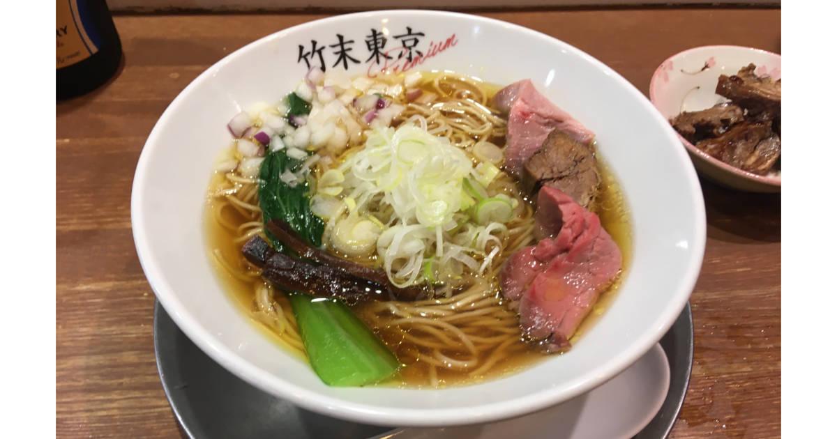 竹末東京Premium醤油そば(ラーメン)
