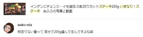 いきなりステーキ擁護派その1wako mix