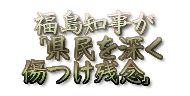 福島知事が「県民を深く傷つけ残念」