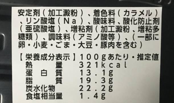 原料と栄養成分表示