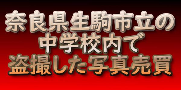 文字『奈良県生駒市立の中学校内で盗撮 した写真売買』