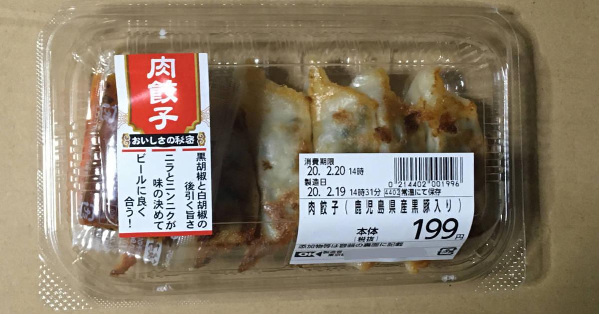 肉餃子(鹿児島県産黒豚入り)|オーケー