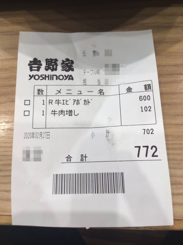 伝票の値段:ライザップ牛サラダエビアボカド+牛肉増し