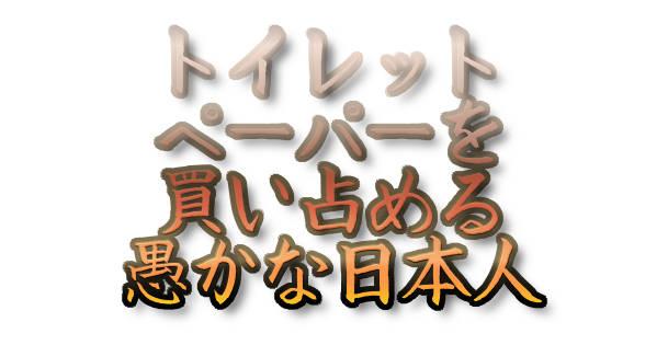 トイレットペーパーを買い占める愚かな日本人
