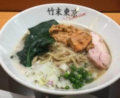 あん肝らぁめん 竹末東京と 亀戸煮干中華蕎麦つきひコラボの夜の部の限定麺 竹末東京と 亀戸煮干中華蕎麦つきひコラボの夜の部の限定麺