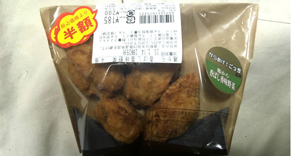 ローソンの鶏から香ばし香味野菜
