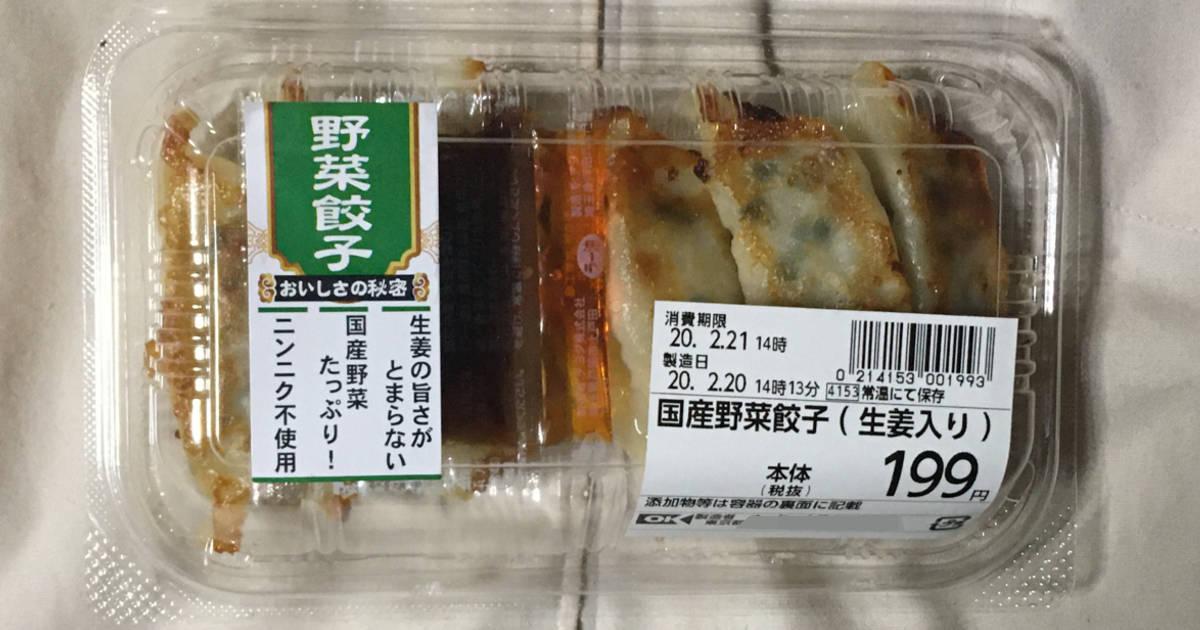 オーケーの野菜餃子