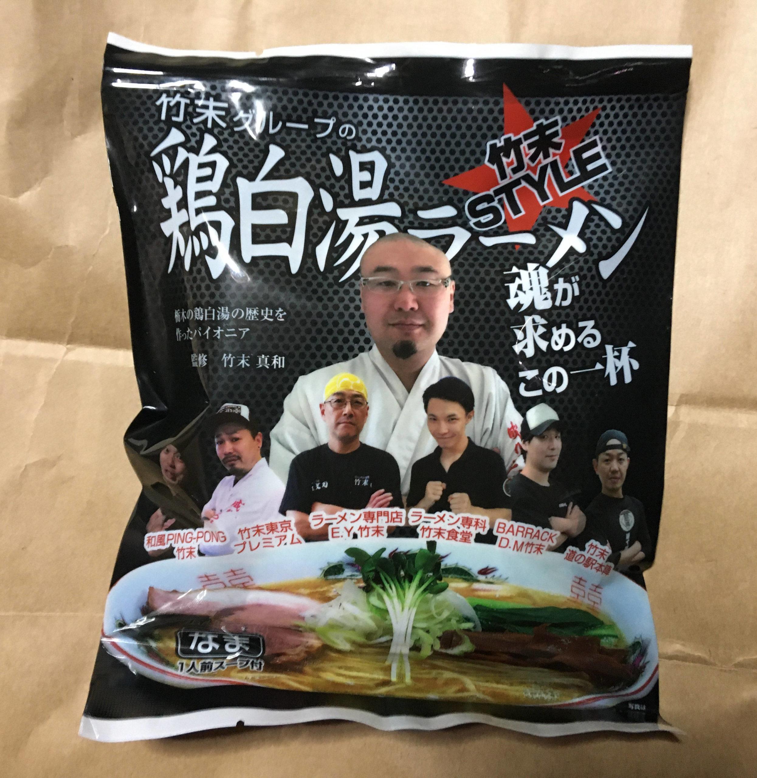 竹末東京プレミアムで2個購入した 鶏白湯ラーメン(生中華麺)。
