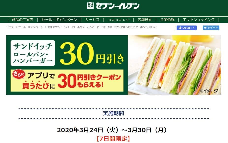 対象のサンドイッチ・ロールパン・ハンバーガー30円引き アプリで買うたびにクーポンもらえる!