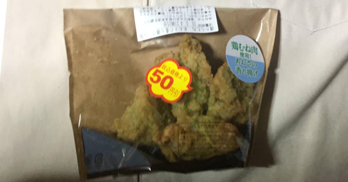 鶏から 鶏胸肉使用 あおさの香り揚げ