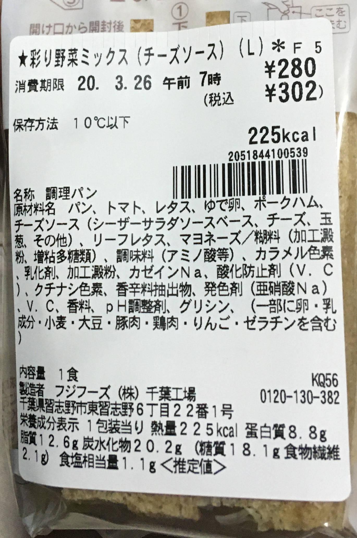 栄養成分表示:彩り野菜ミックス(チーズソース)|セブンイレブンのサンドイッチ