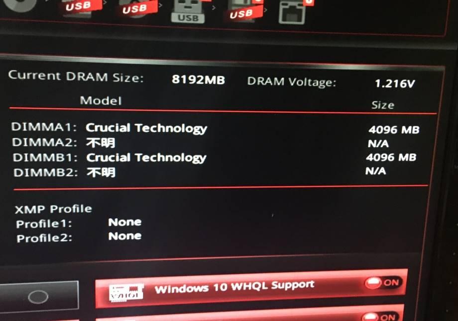 初めてのMSIのAMDのBIOS画面