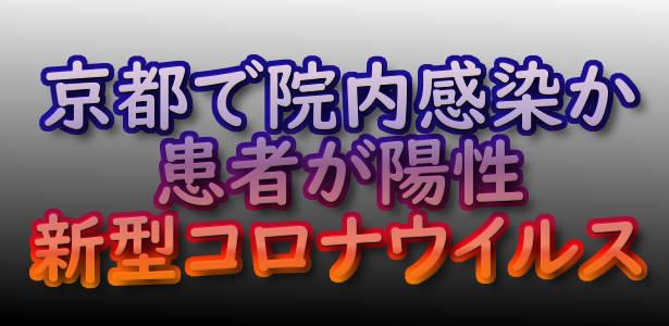 文字『京都で院内感染か 患者が陽性』
