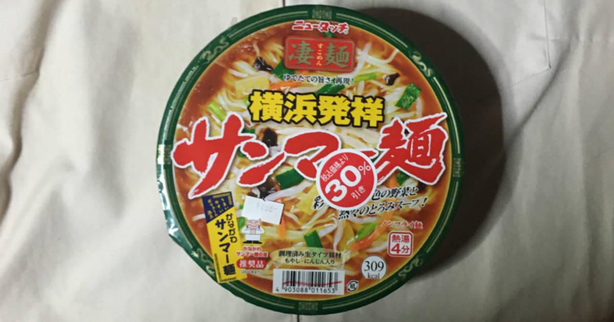 サンマー麺|ニュータッチ