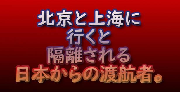 文字『北京と上海に行くと隔離される日本からの渡航者。』