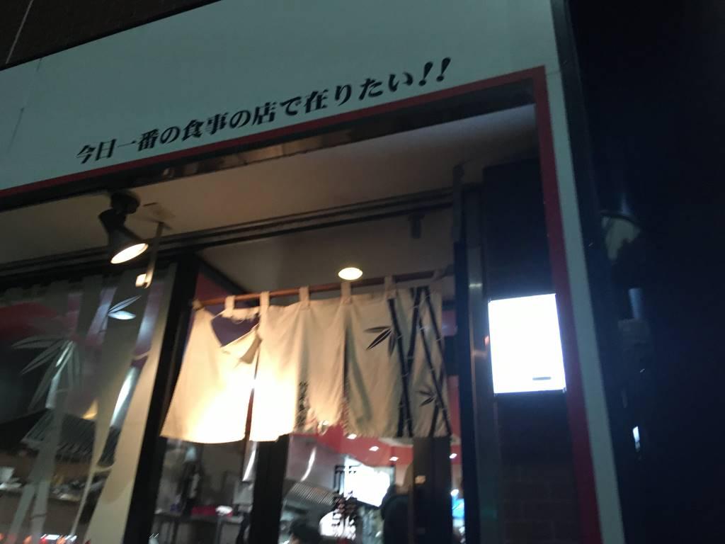 竹末東京プレミアム(タケスエトウキョウプレミアム) 東京都墨田区のラーメン屋