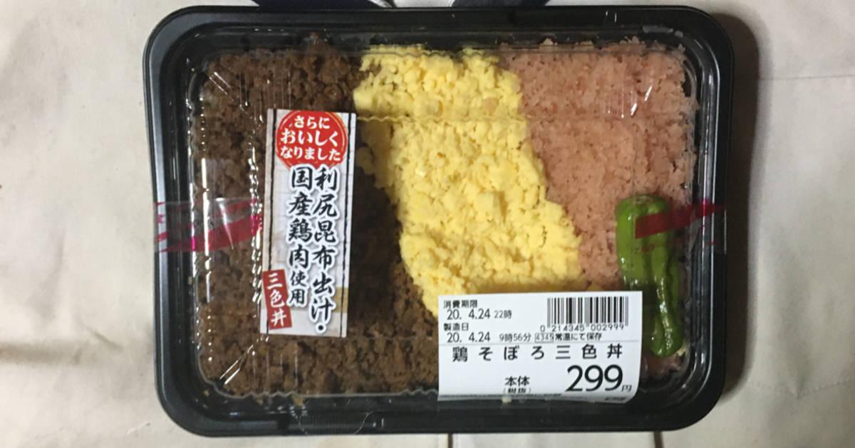 鶏そぼろ三食丼|オーケー
