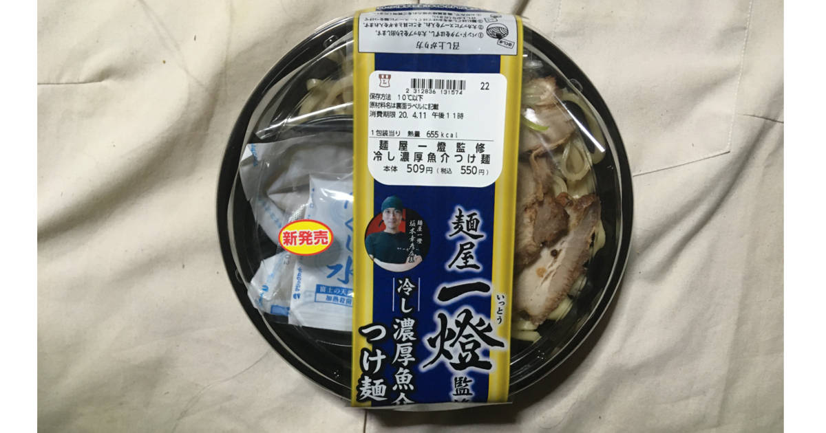 麺屋一燈冷やし濃厚魚介つけ麺|ローソン