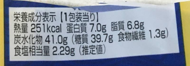 麺屋一燈監修 チャーハン おにぎりの栄養成分表示