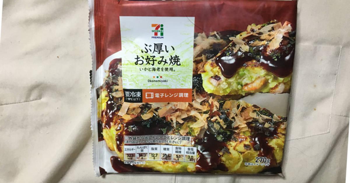 ぶ厚いお好み焼き|セブンイレブンの冷凍食品