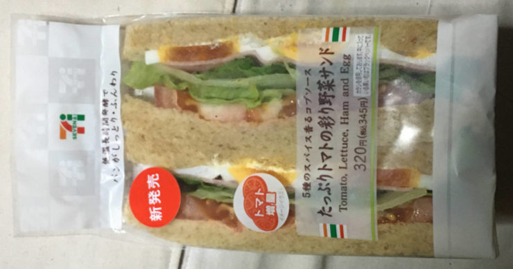 たっぷりトマトの彩り野菜サンド(トマト増量) ローソンのサンドイッチ