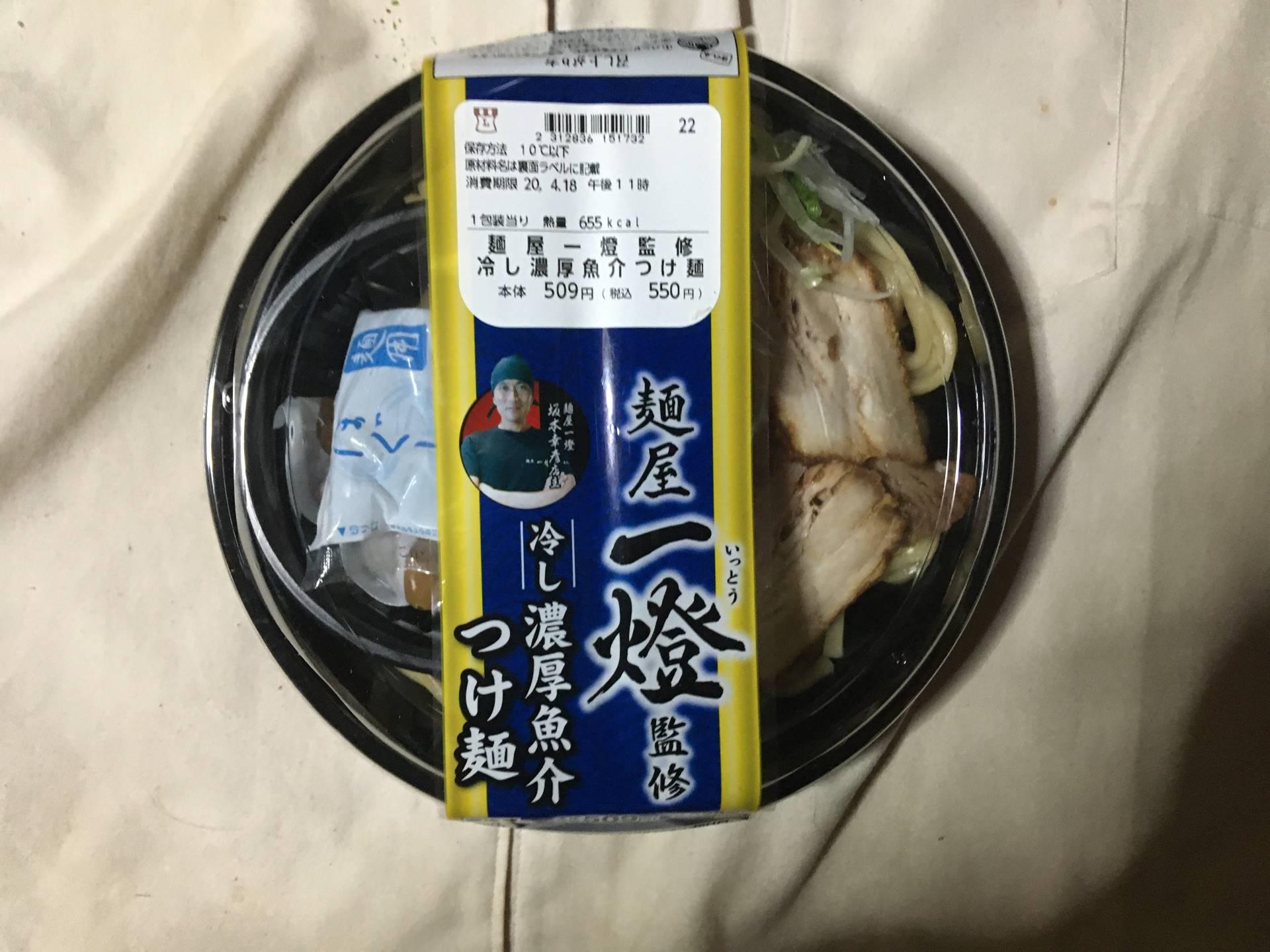 麺屋一燈監修冷やし濃厚魚介つけ麺 2回目|ローソン