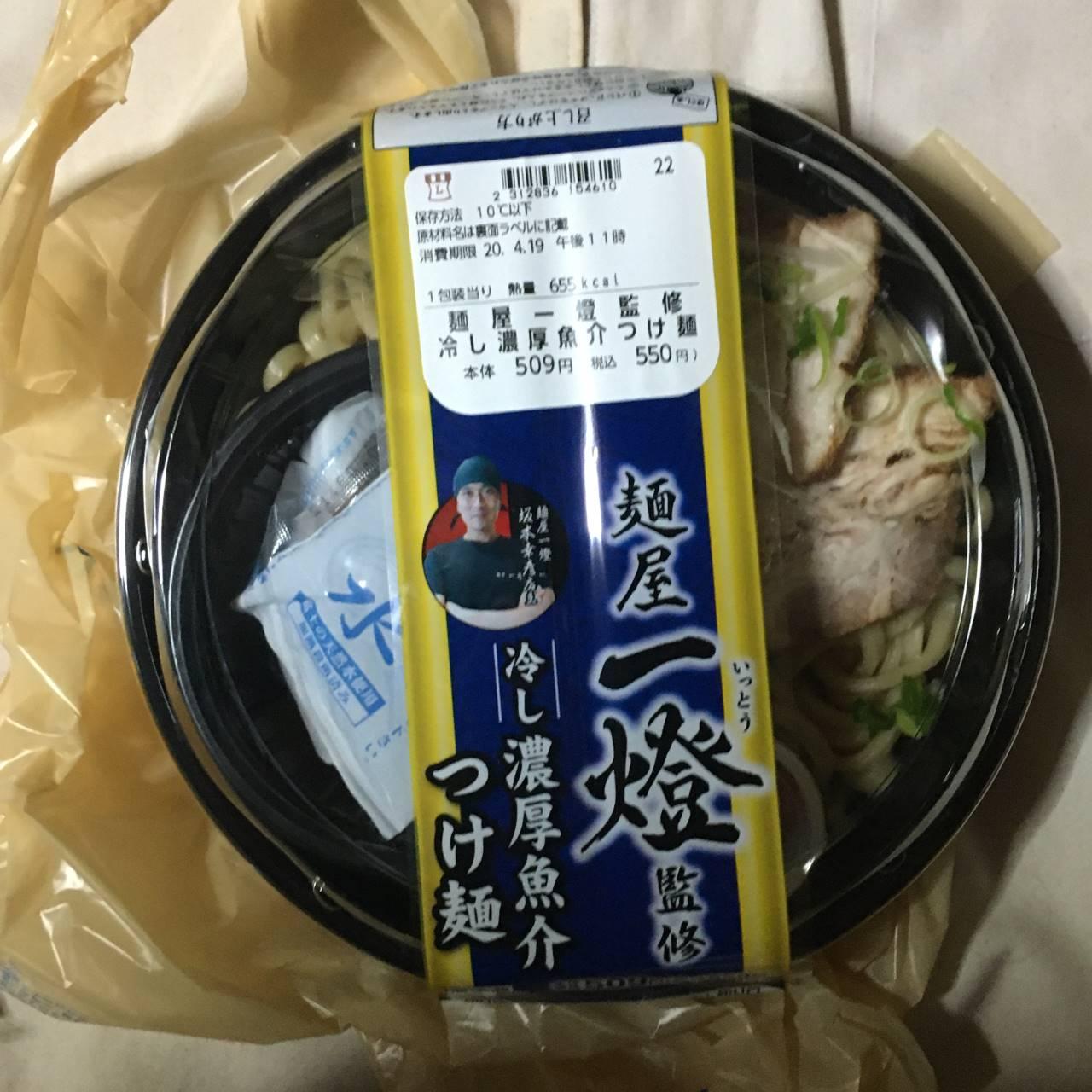 麺屋一燈監修冷やし濃厚魚介つけ麺 3回目